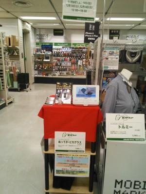 2014.12.13三宮店実演(2)